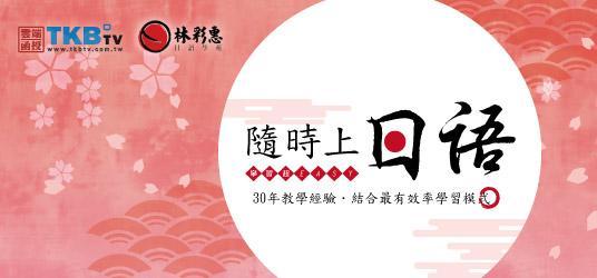 超過30年教學經驗,最紮實的日語學習