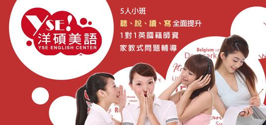洋碩美語:5人小班教學,口說聽力專家
